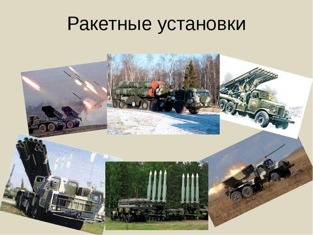 Ракетные установки
