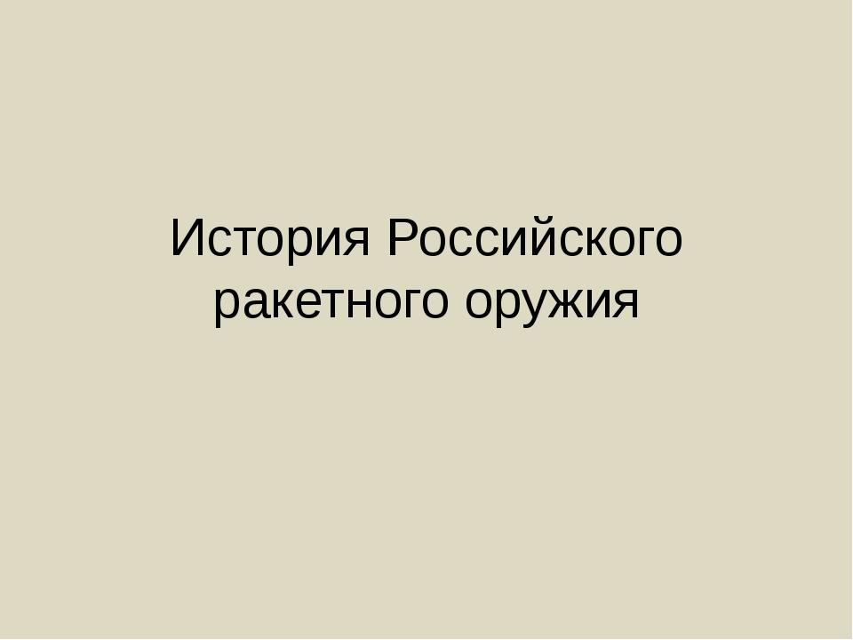 История Российского ракетного оружия