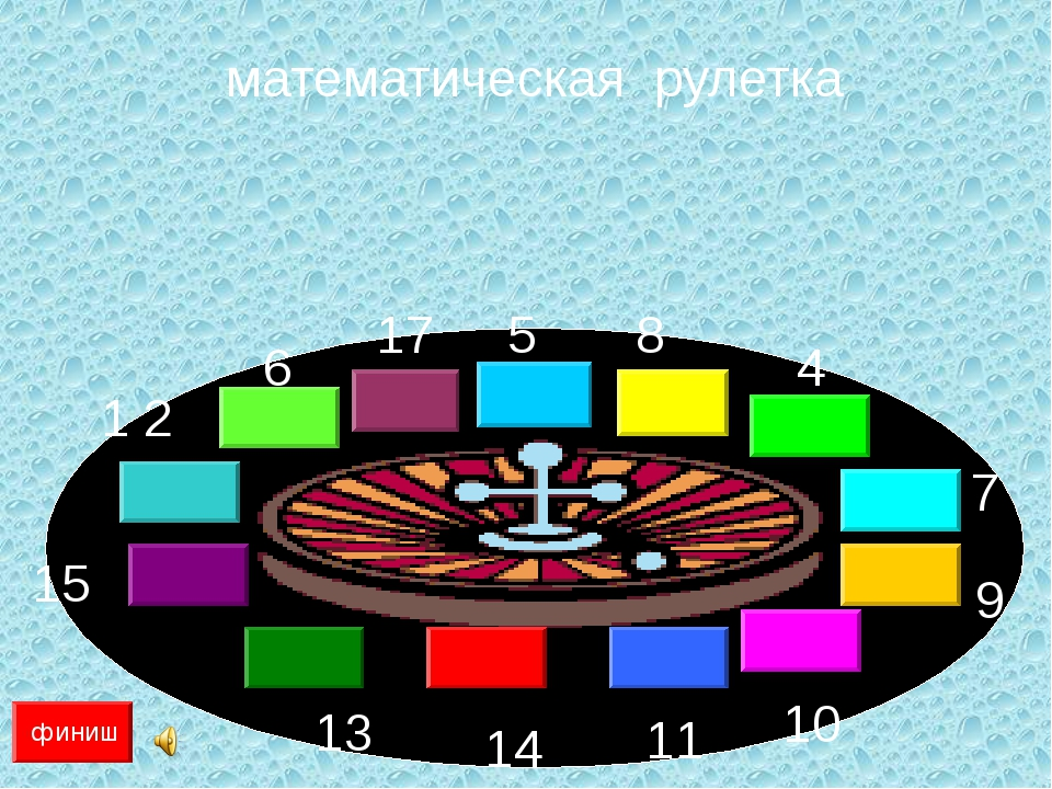 4 5 6 7 8 9 10 11 14 13 математическая рулетка 15 17 финиш финиш 1 2