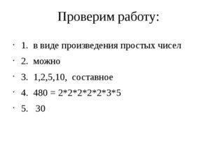 Проверим работу: 1. в виде произведения простых чисел 2. можно 3. 1,2,5,10, с