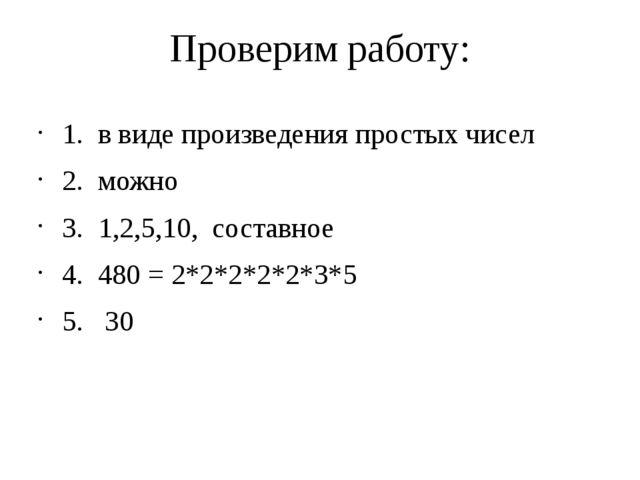 Проверим работу: 1. в виде произведения простых чисел 2. можно 3. 1,2,5,10, с...