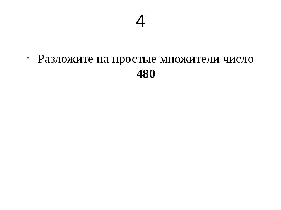 4 Разложите на простые множители число 480