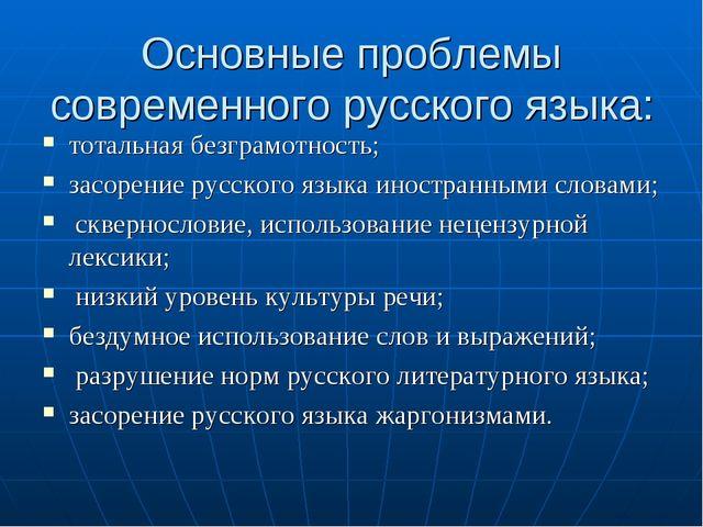 проблемы современного русского языка