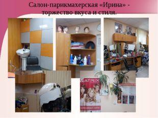 Салон-парикмахерская «Ирина» - торжество вкуса и стиля.
