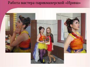 Работа мастера парикмахерской «Ирина»