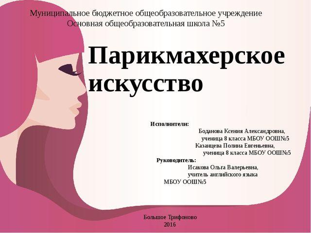 Парикмахерское искусство Исполнители: Боданова Ксения Александровна, ученица...