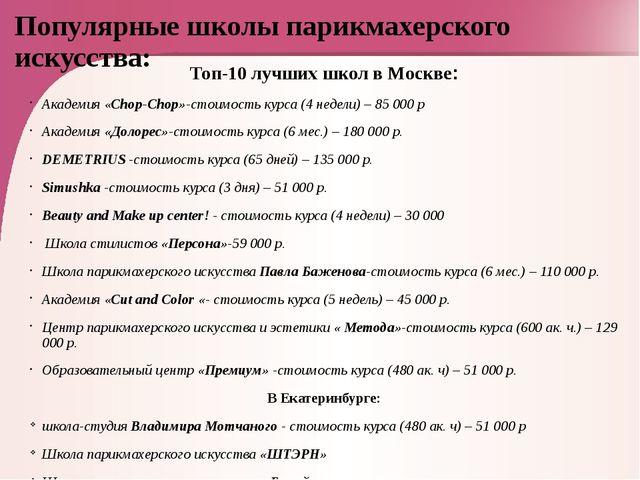 Популярные школы парикмахерского искусства: Топ-10 лучших школ в Москве: Акад...