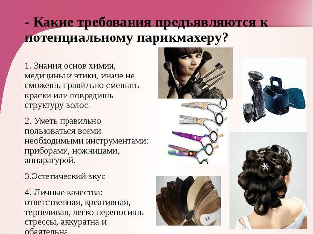 - Какие требования предъявляются к потенциальному парикмахеру? 1. Знания осно...