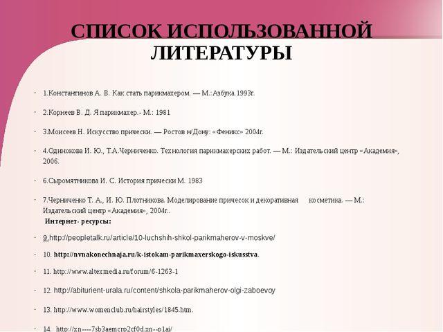 СПИСОК ИСПОЛЬЗОВАННОЙ ЛИТЕРАТУРЫ  1.Константинов А. В. Как стать парикмахеро...