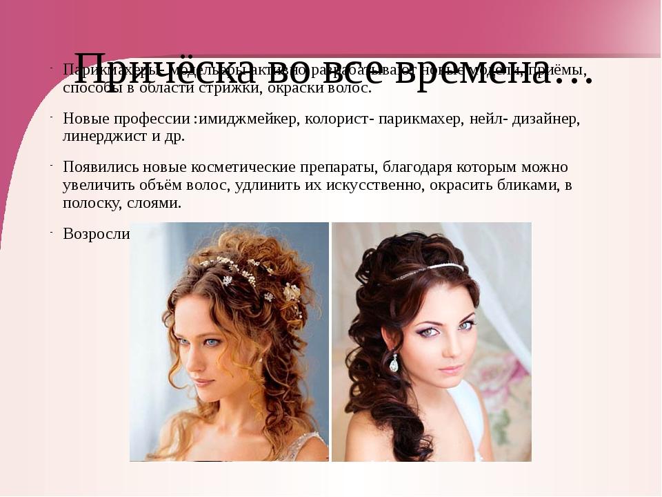 Причёска во все времена…  Парикмахеры- модельеры активно разрабатывают новые...