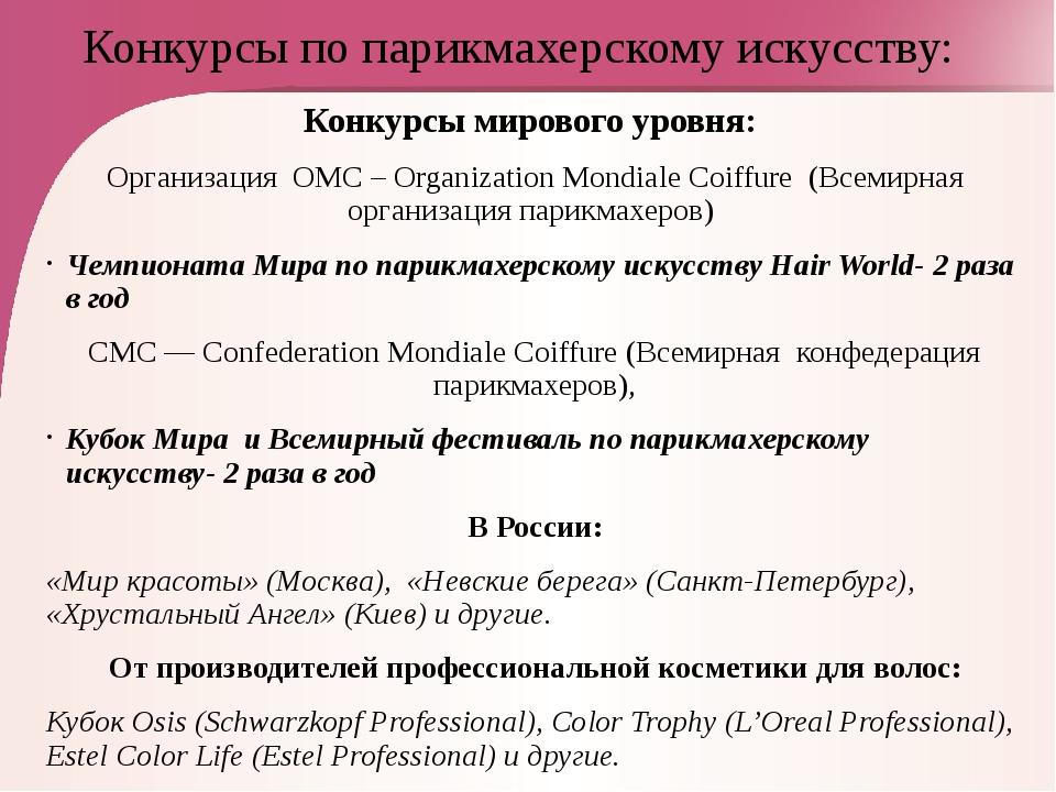 Конкурсы по парикмахерскому искусству: Конкурсы мирового уровня: Организация...