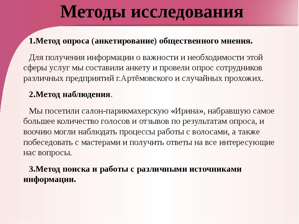 Методы исследования 1.Метод опроса (анкетирование) общественного мнения. Для...