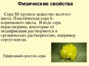 Физические свойства Сера S8 хрупкое вещество желтого цвета. Пластическая сера