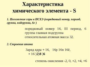 1. Положение серы в ПСХЭ (порядковый номер, период, группа, подгруппа, Ar ) п
