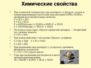 Химические свойства При комнатной температуре сера реагирует со фтором, хлоро
