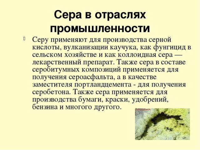 Сера в отраслях промышленности Серу применяют для производства серной кислоты...