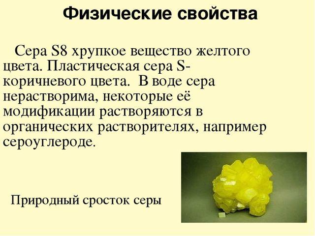 Физические свойства Сера S8 хрупкое вещество желтого цвета. Пластическая сера...
