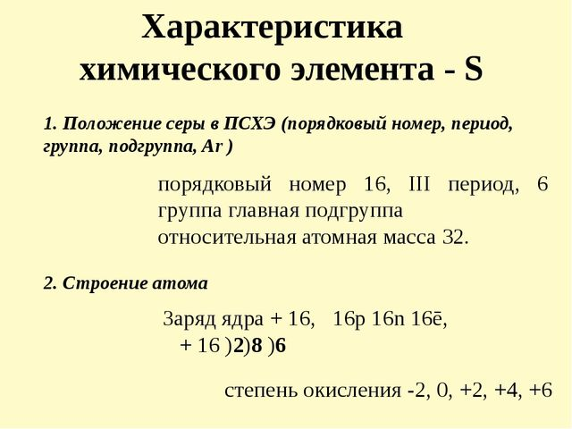 1. Положение серы в ПСХЭ (порядковый номер, период, группа, подгруппа, Ar ) п...