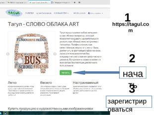 https://tagul.com начать 1 2 3 зарегистрироваться