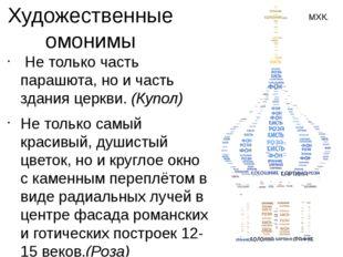 Художественные омонимы Не только часть парашюта, но и часть здания церкви. (