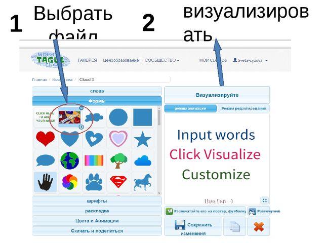 Выбрать файл 1 2 визуализировать
