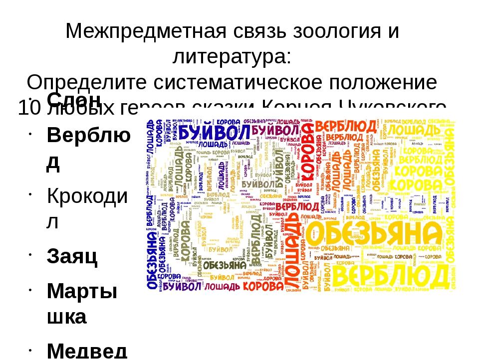 Межпредметная связь зоология и литература: Определите систематическое положен...