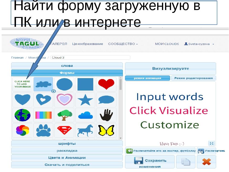 Найти форму загруженную в ПК или в интернете