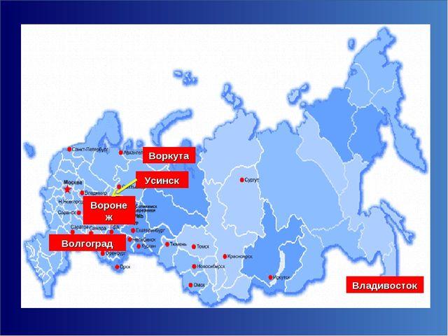 Усинск Владивосток Волгоград Воркута Воронеж