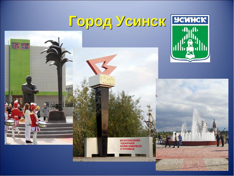 Город Усинск
