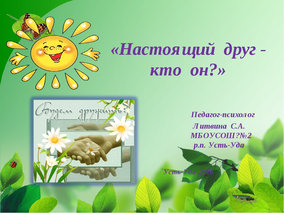 «Настоящий друг - кто он?» Педагог-психолог Литвина С.А. МБОУСОШ?№2 р.п. Усть...