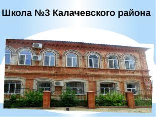 Школа №3 Калачевского района