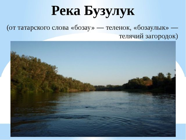 (от татарского слова «бозау»— теленок, «бозаулык»— телячий загородок) Река...