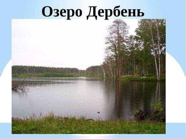 Озеро Дербень