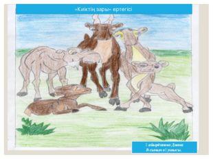 «Киіктің зары» ертегісі Қайырдинова Диана 8-сынып оқушысы.