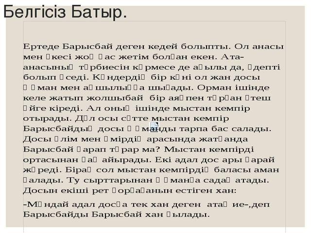 Белгісіз Батыр.