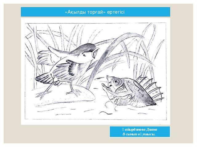 «Ақылды торғай» ертегісі Қайырдинова Диана 8-сынып оқушысы.