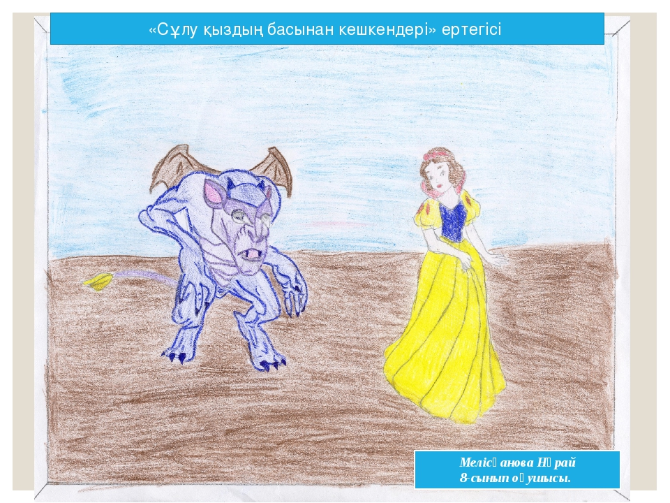 «Сұлу қыздың басынан кешкендері» ертегісі Мелісқанова Нұрай 8-сынып оқушысы.