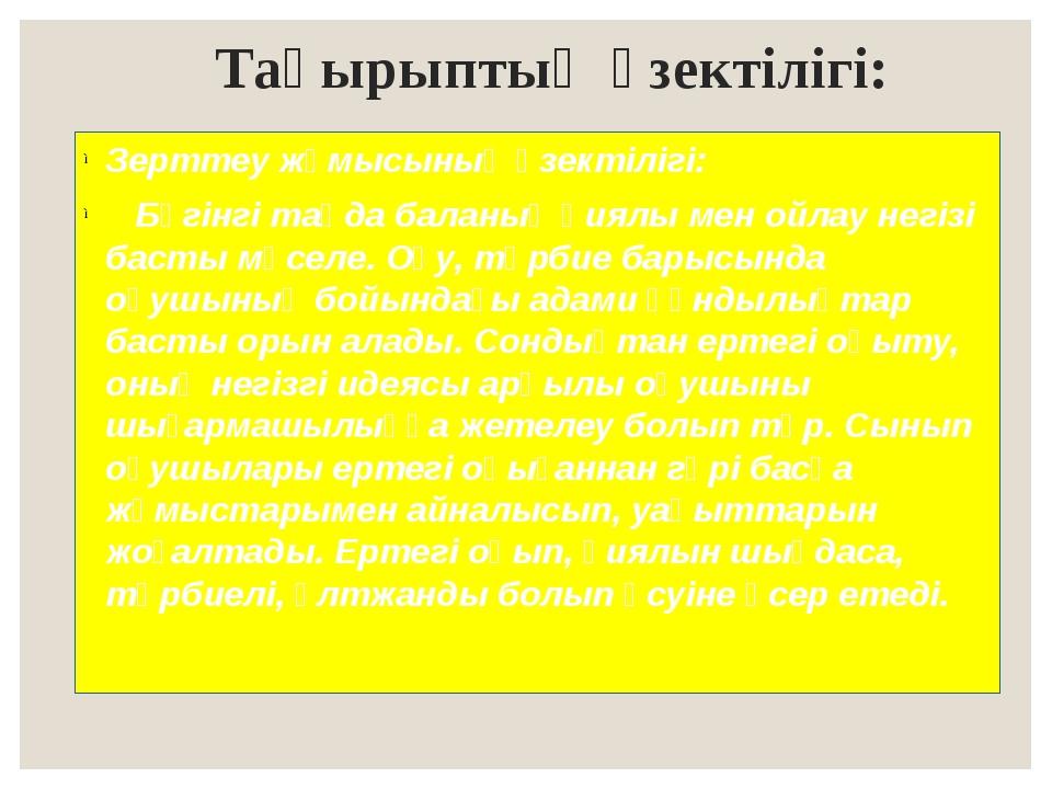 Тақырыптың өзектілігі: Зерттеу жұмысының өзектілігі: Бүгінгі таңда баланың қи...