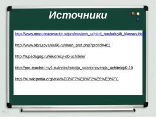Источники http://www.moeobrazovanie.ru/professions_uchitel_nachalnyih_klassov
