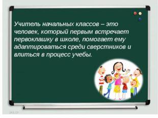 Учитель начальных классов – это человек, который первым встречает первоклашку