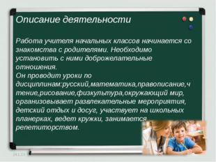 Описание деятельности Работа учителя начальных классов начинается со знакомст