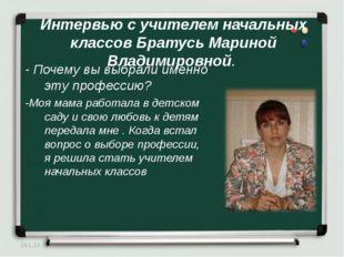 Интервью с учителем начальных классов Братусь Мариной Владимировной. 24.1.13