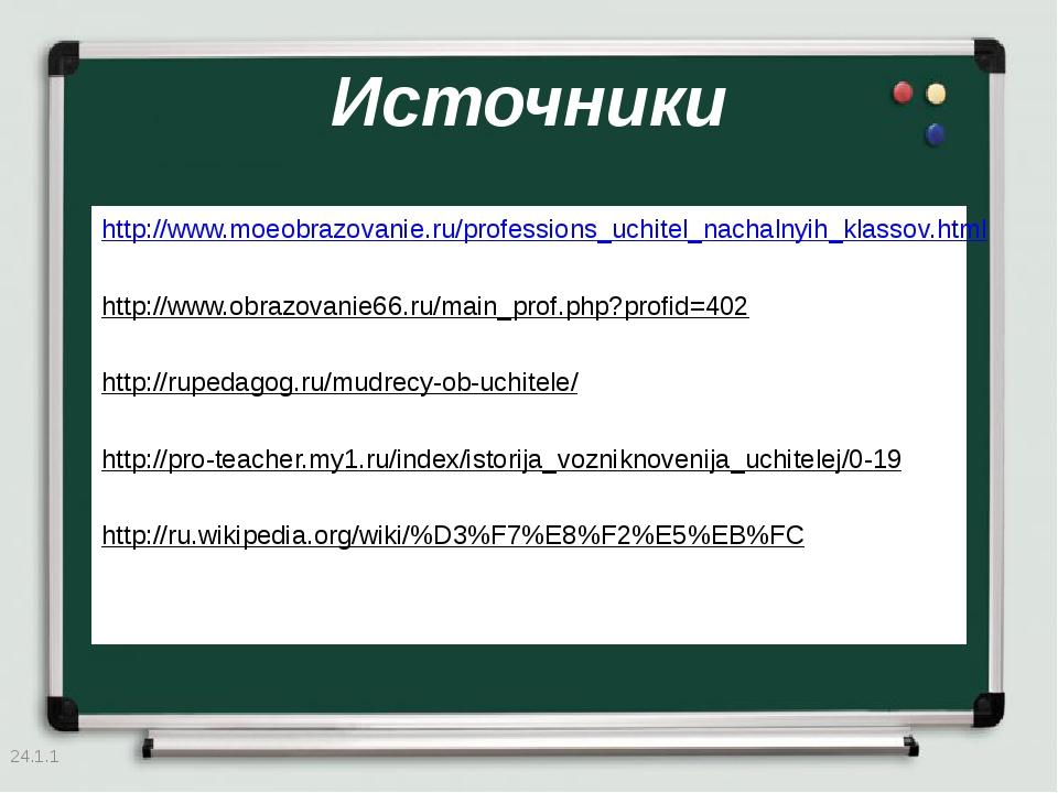 Источники http://www.moeobrazovanie.ru/professions_uchitel_nachalnyih_klassov...