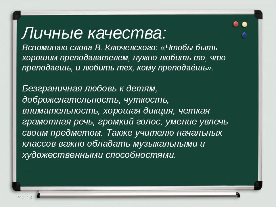 Личные качества: Вспоминаю слова В. Ключевского: «Чтобы быть хорошим преподав...