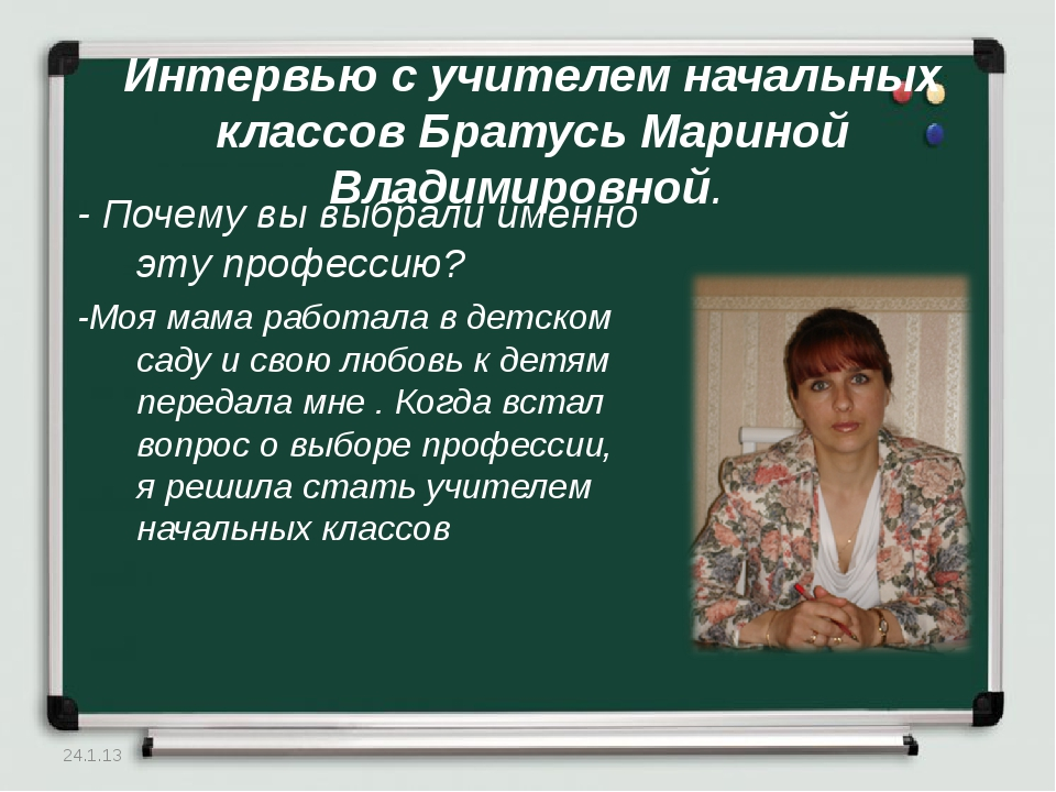 Интервью с учителем начальных классов Братусь Мариной Владимировной. 24.1.13...
