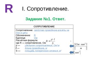 I. Сопротивление. Задание №1. Ответ. R СОПРОТИВЛЕНИЕ Сопротивление: свойство