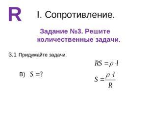 I. Сопротивление. Задание №3. Решите количественные задачи. R 3.1 Придумайте