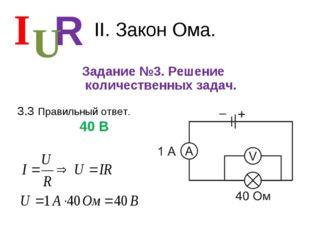II. Закон Ома. Задание №3. Решение количественных задач. I R U 3.3 Правильный