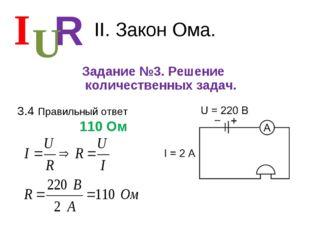 II. Закон Ома. Задание №3. Решение количественных задач. I R U 3.4 Правильный