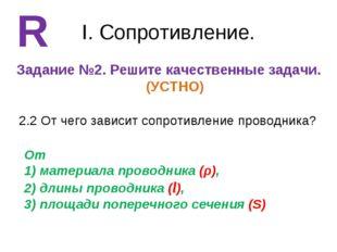 I. Сопротивление. Задание №2. Решите качественные задачи. (УСТНО) R 2.2 От че